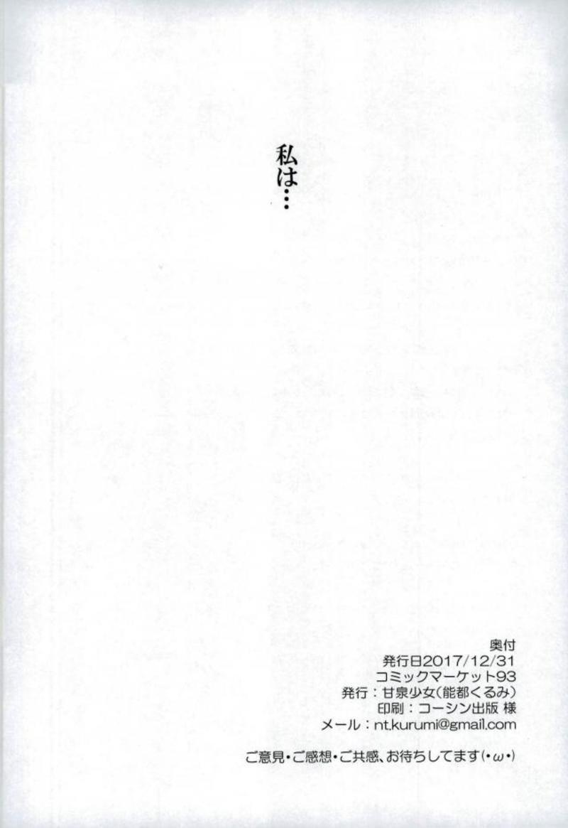 PuniPuni SERVANT Shounen Master ga Inferno-san o Suki Houdai ni Suru Hi 23