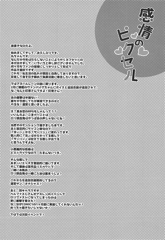 Kanjou no Pixel 15