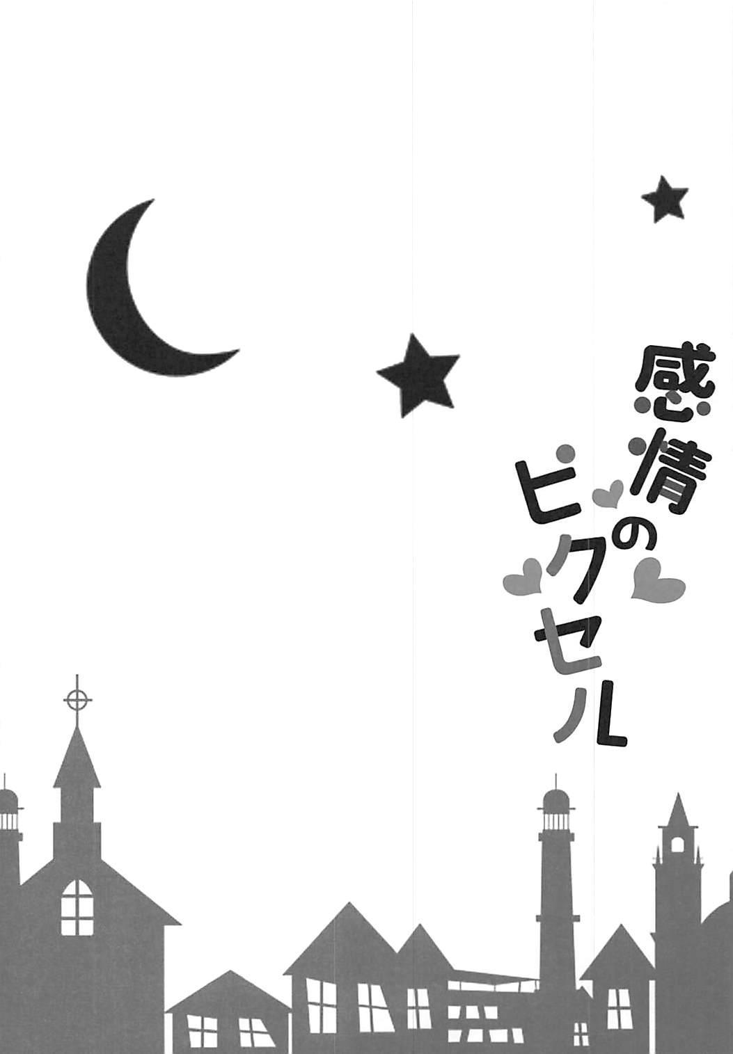 Kanjou no Pixel 2