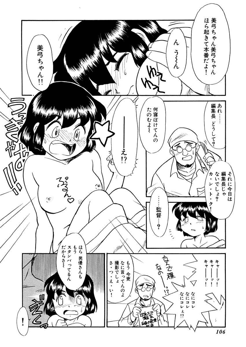 Yume o Miyou yo Vol 1 104