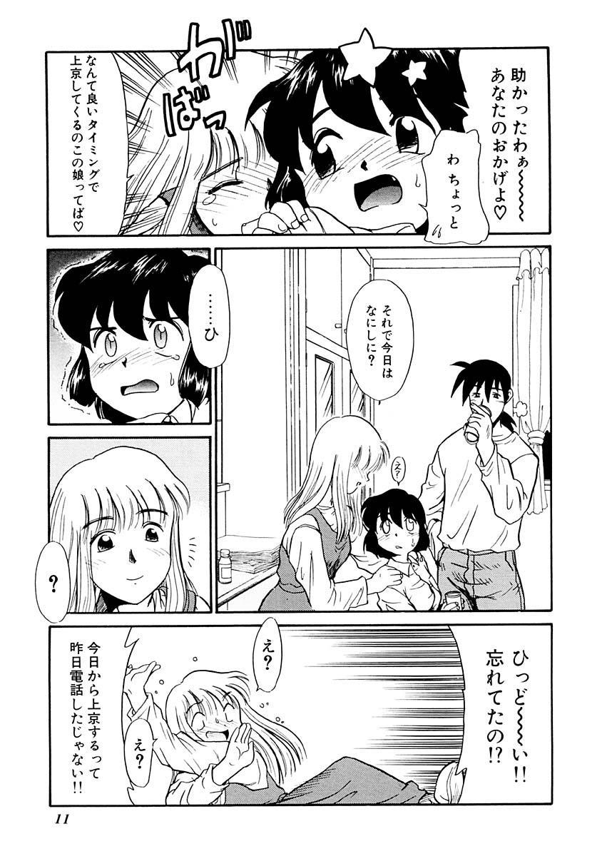 Yume o Miyou yo Vol 1 10