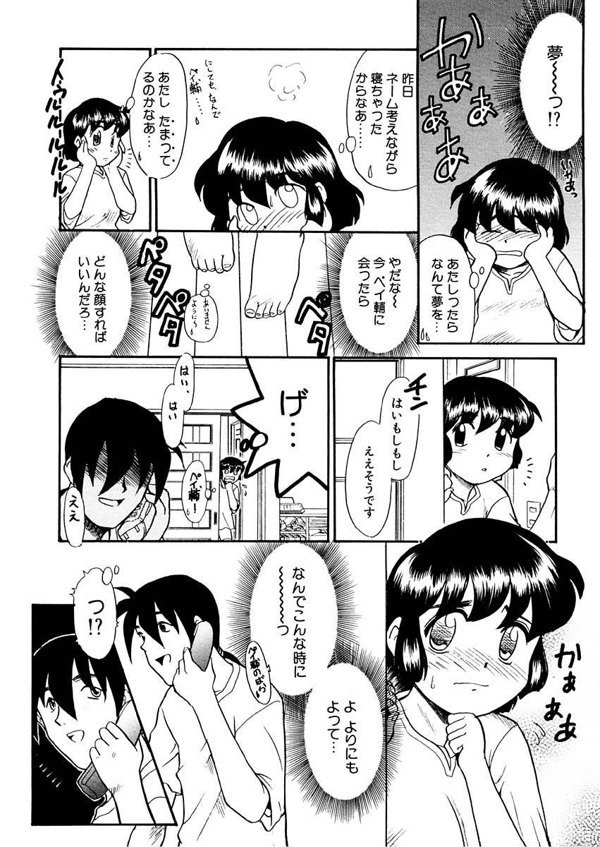 Yume o Miyou yo Vol 1 110