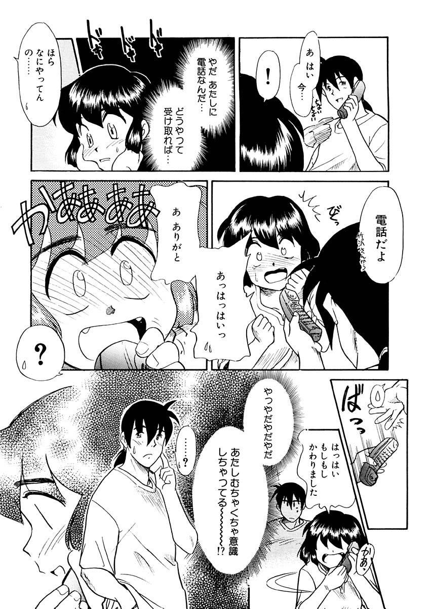 Yume o Miyou yo Vol 1 111