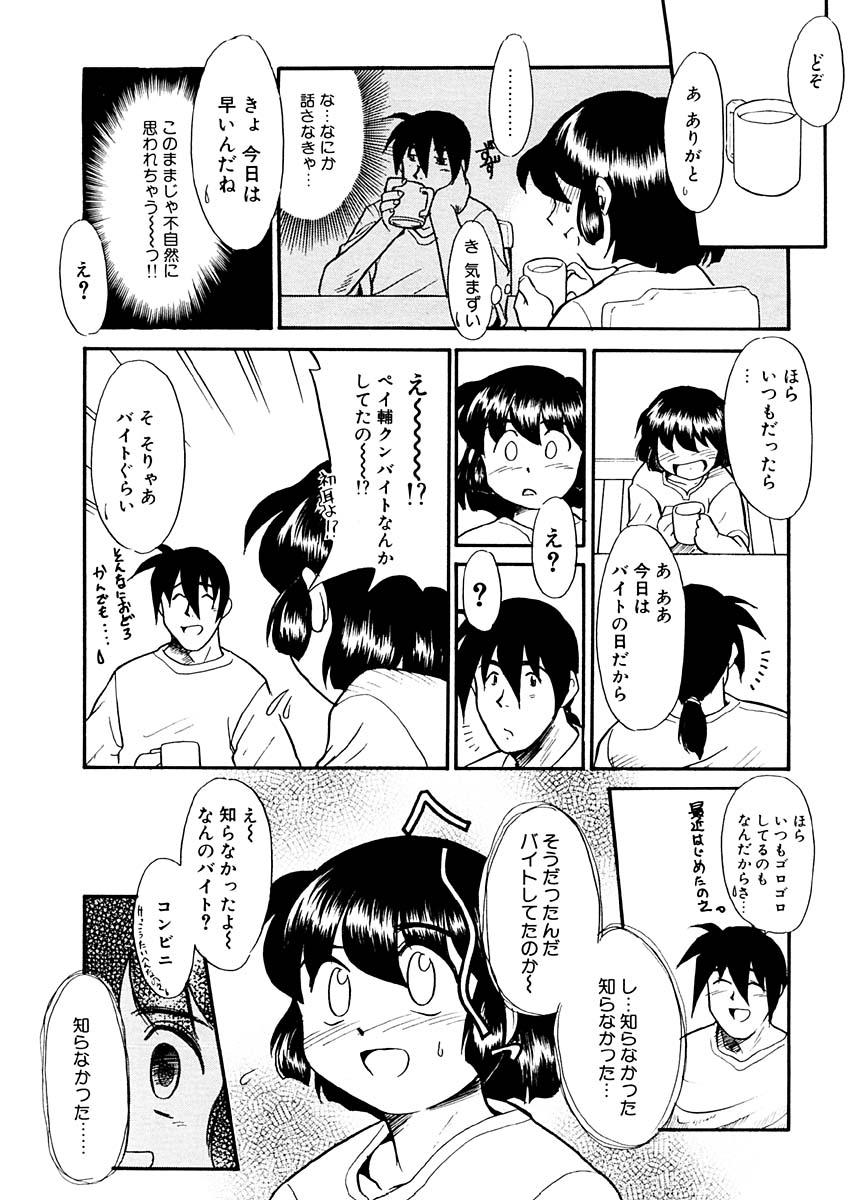 Yume o Miyou yo Vol 1 112