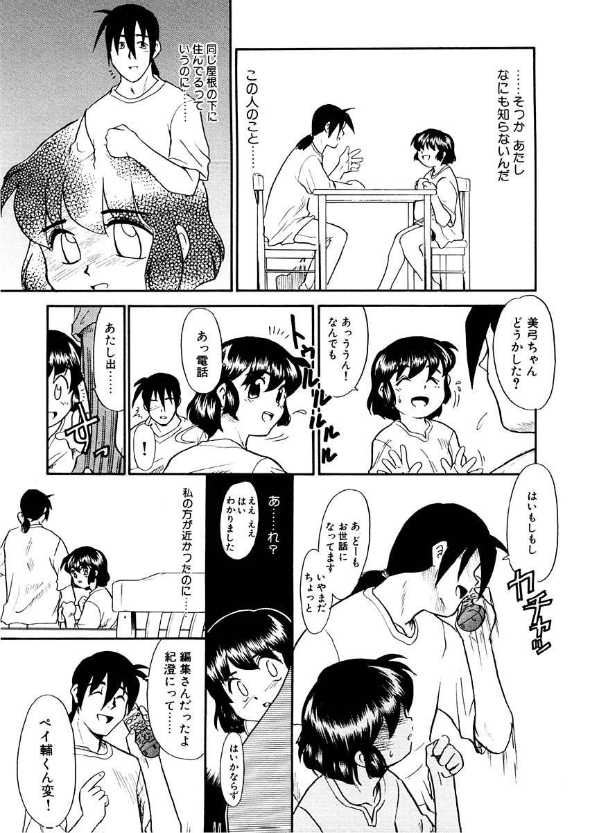 Yume o Miyou yo Vol 1 113