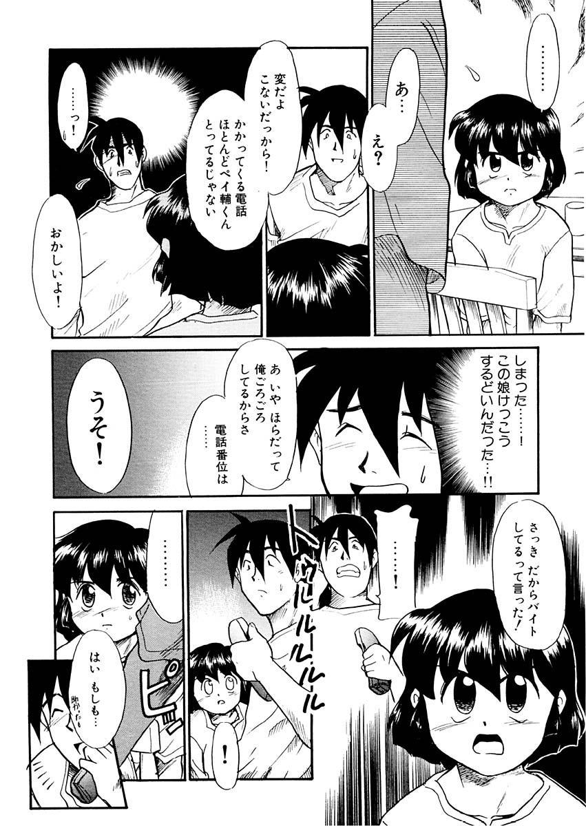 Yume o Miyou yo Vol 1 114