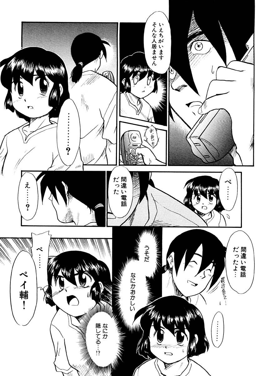 Yume o Miyou yo Vol 1 115