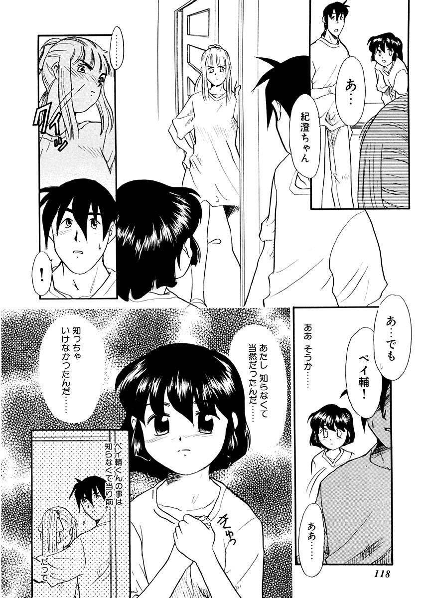 Yume o Miyou yo Vol 1 116