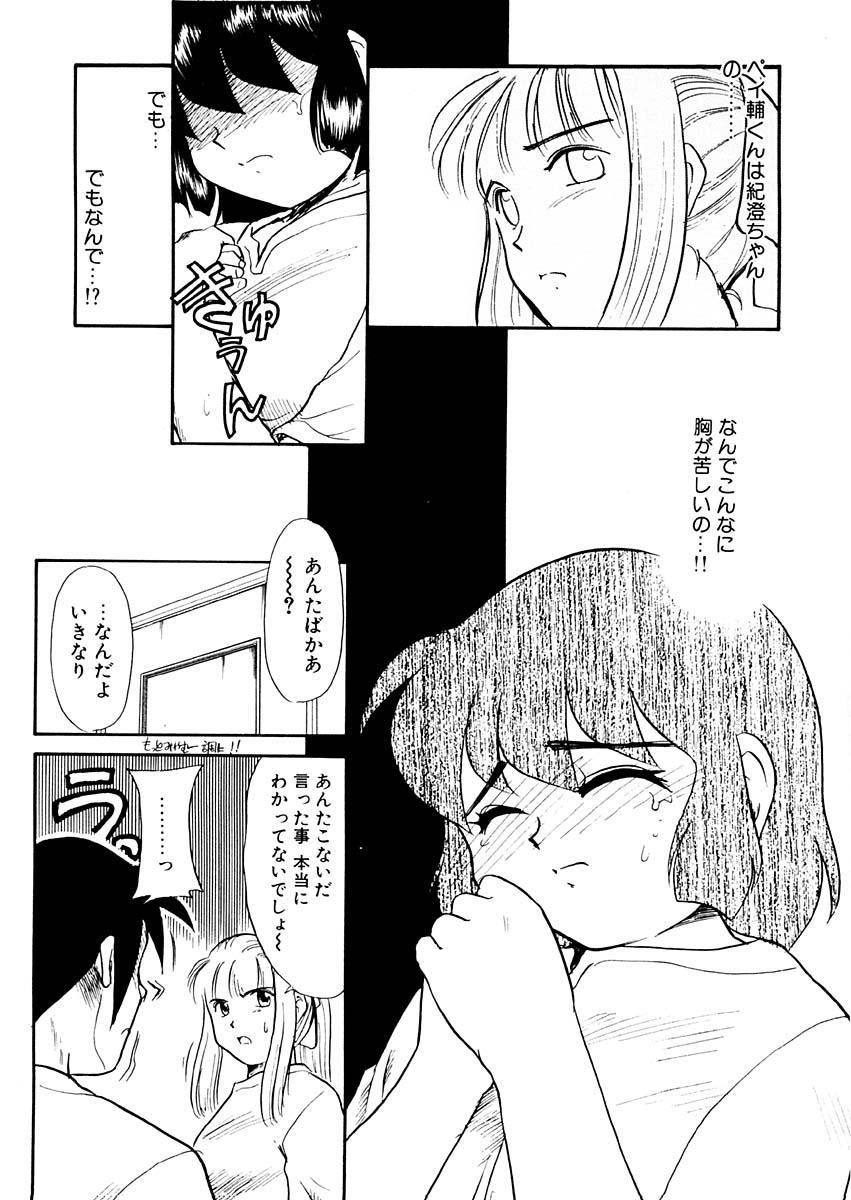 Yume o Miyou yo Vol 1 117