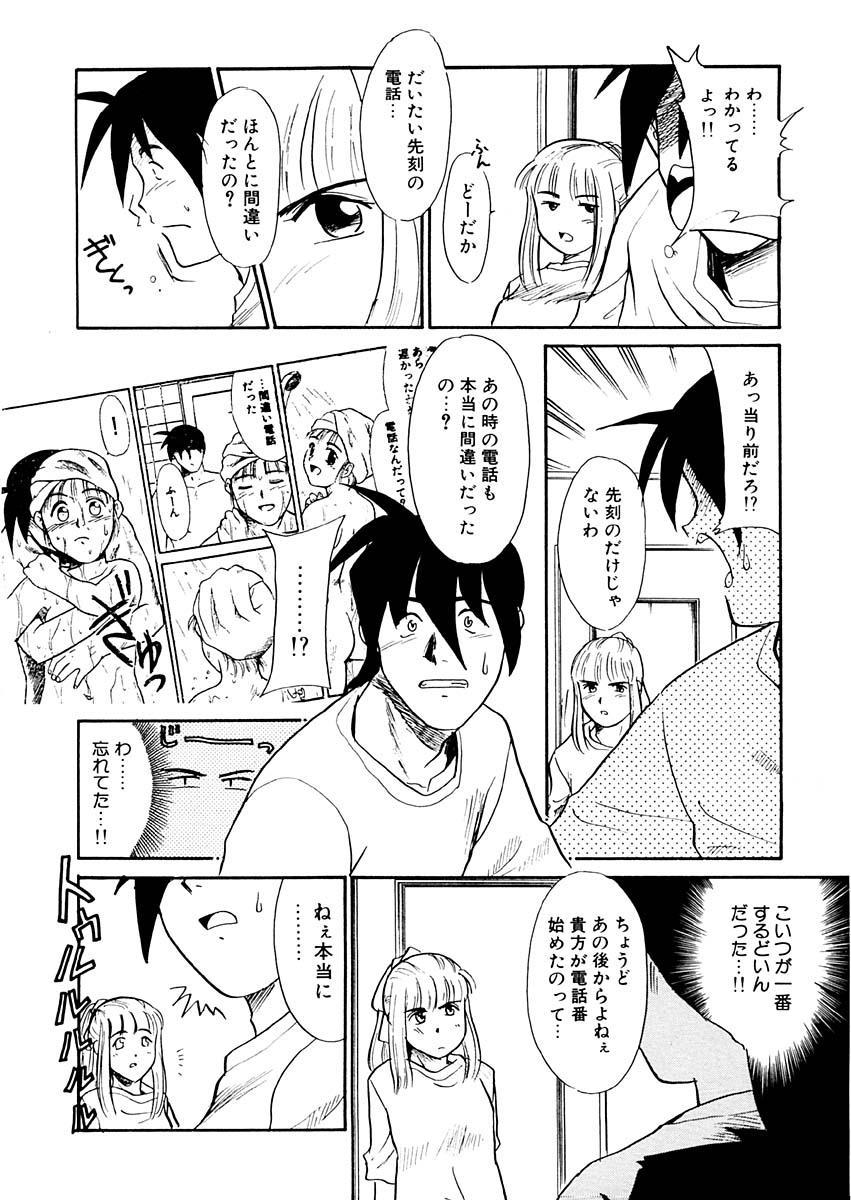 Yume o Miyou yo Vol 1 118