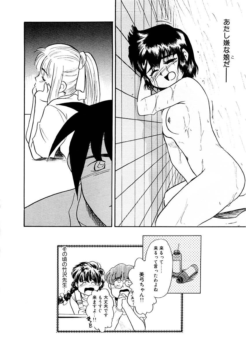 Yume o Miyou yo Vol 1 122