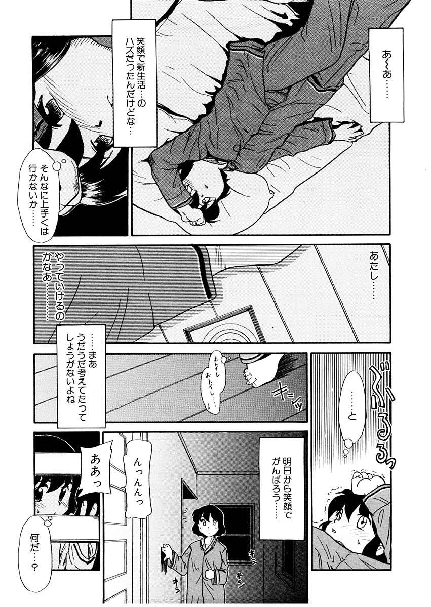 Yume o Miyou yo Vol 1 12