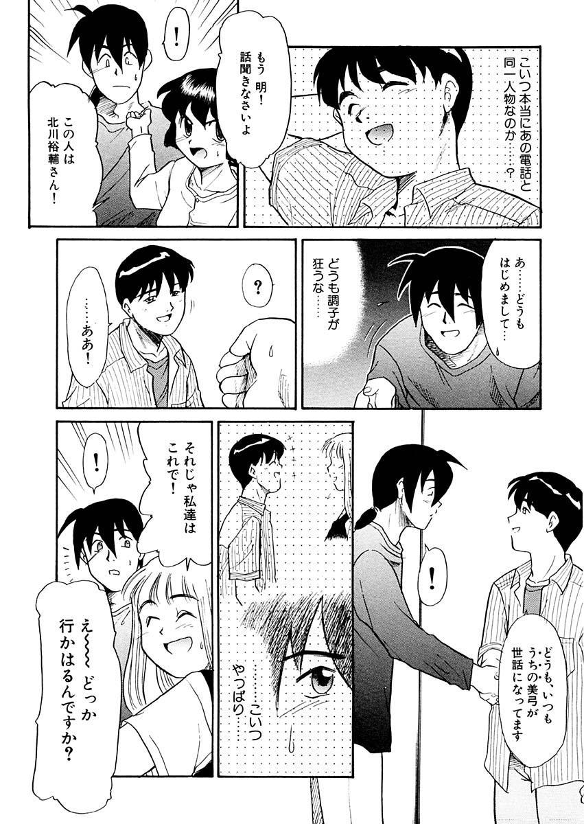 Yume o Miyou yo Vol 1 128
