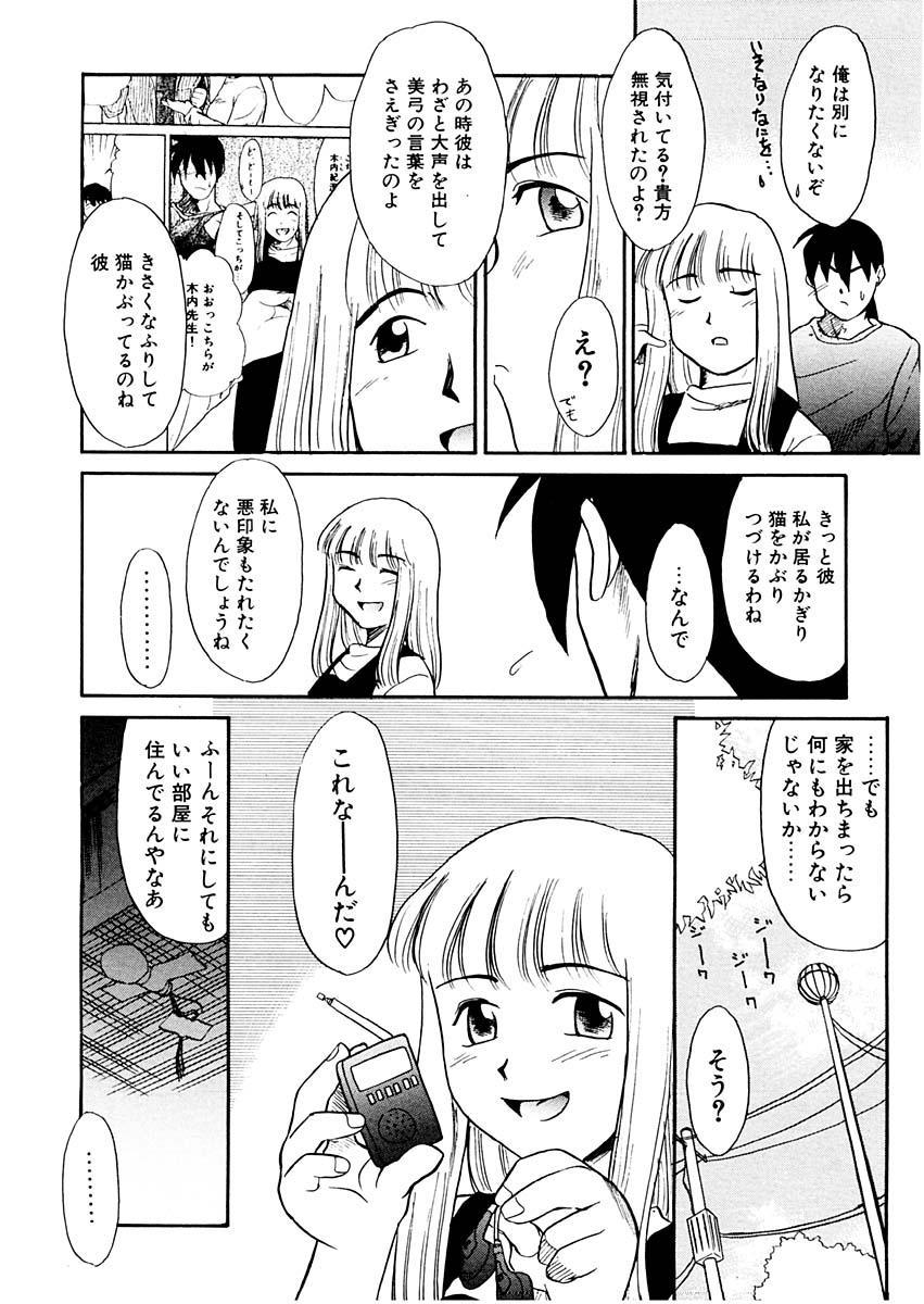 Yume o Miyou yo Vol 1 130