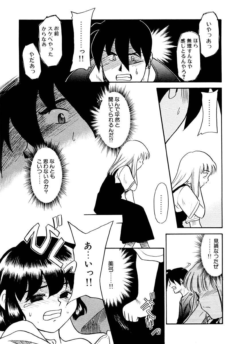 Yume o Miyou yo Vol 1 135