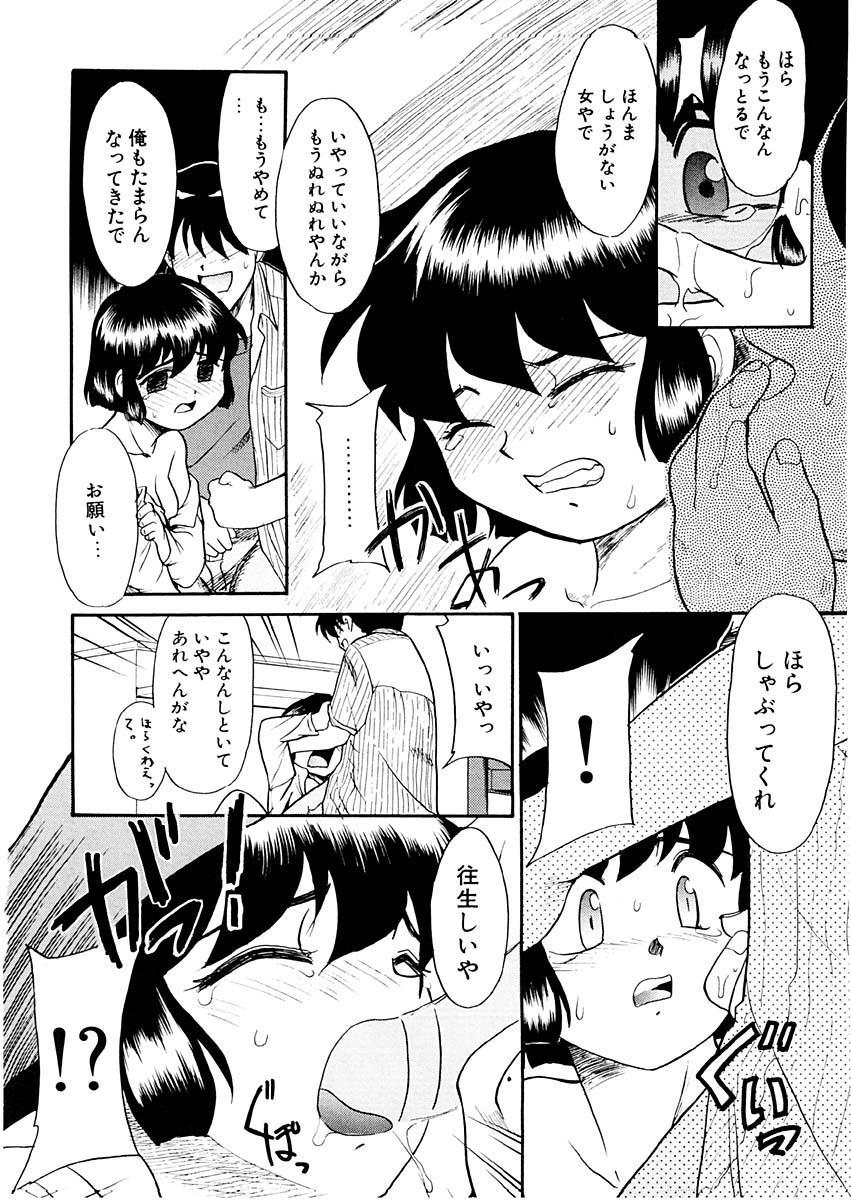 Yume o Miyou yo Vol 1 136