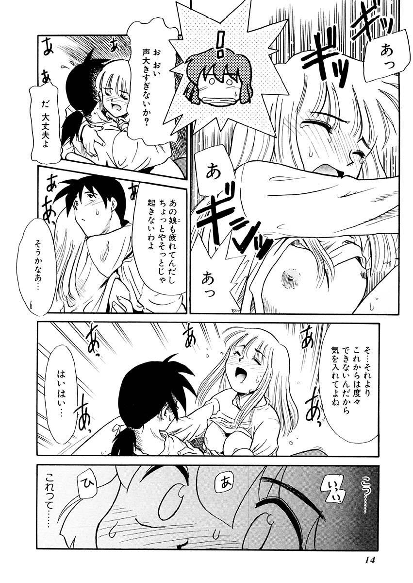 Yume o Miyou yo Vol 1 13