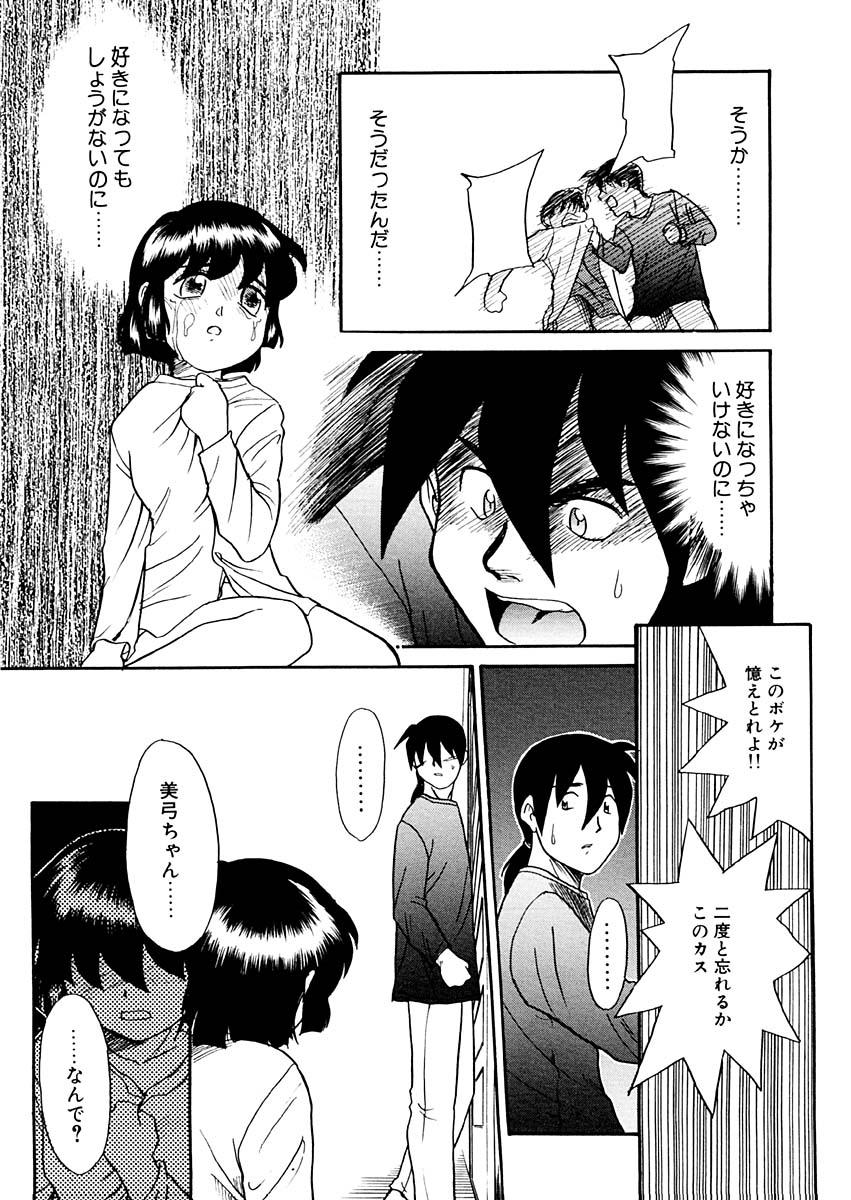 Yume o Miyou yo Vol 1 139