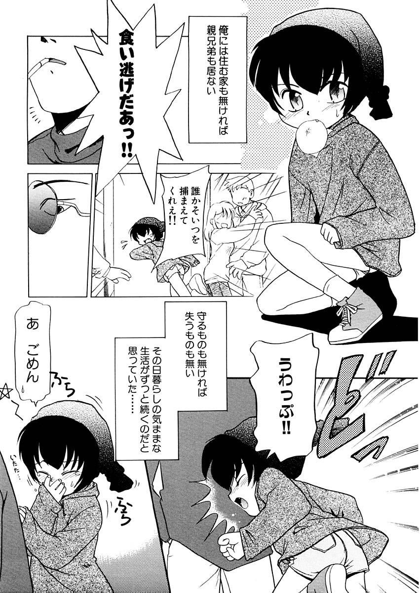 Yume o Miyou yo Vol 1 143