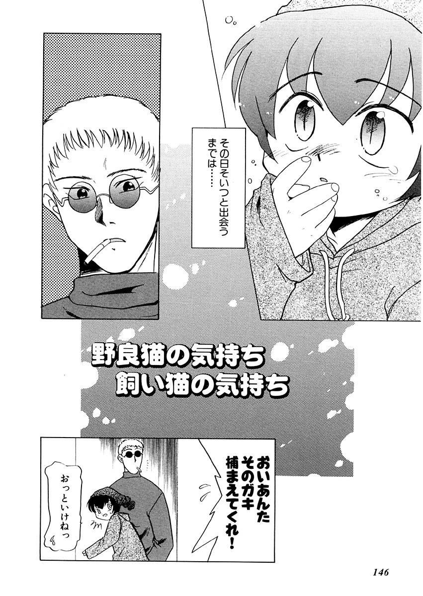 Yume o Miyou yo Vol 1 144