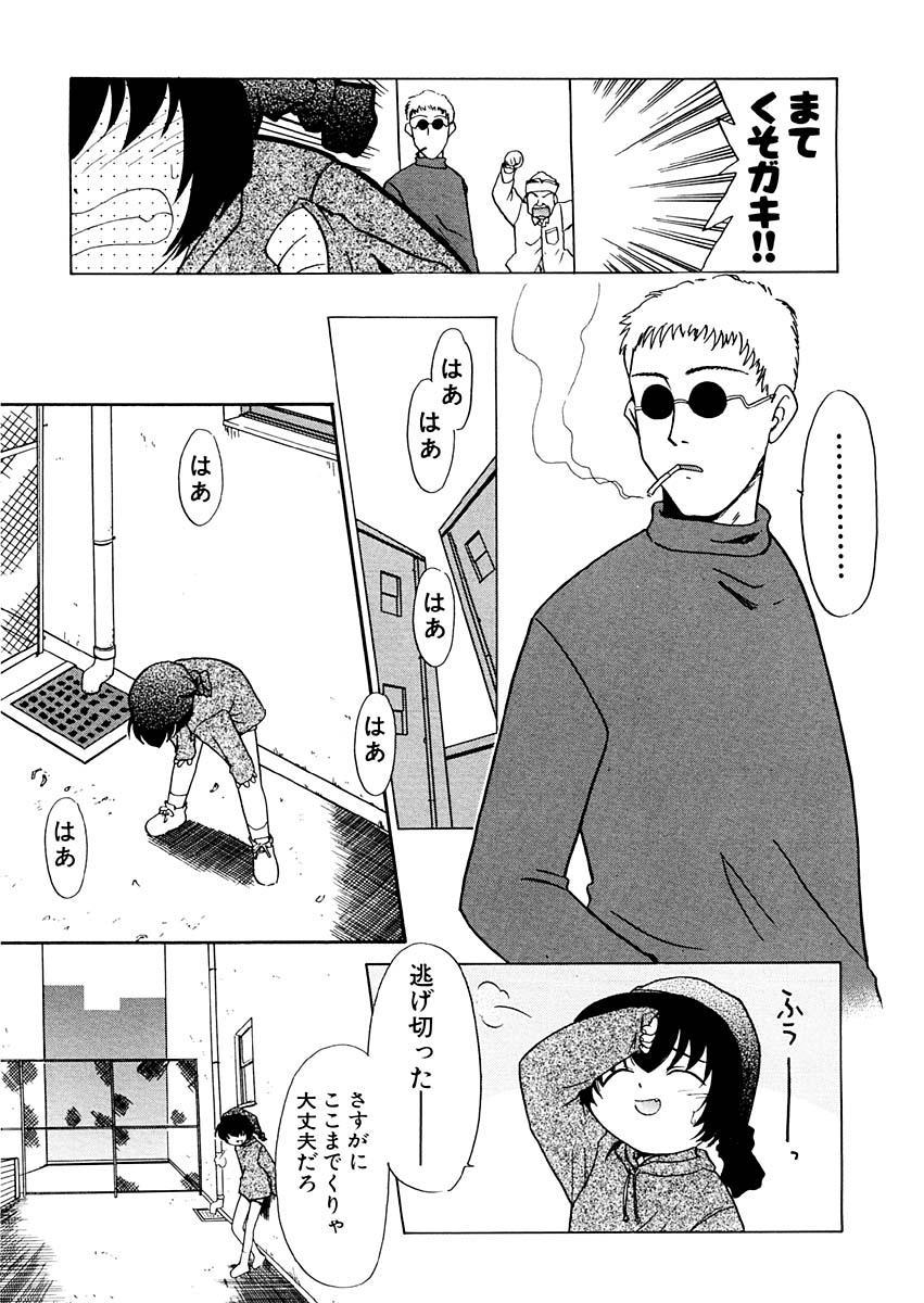Yume o Miyou yo Vol 1 145