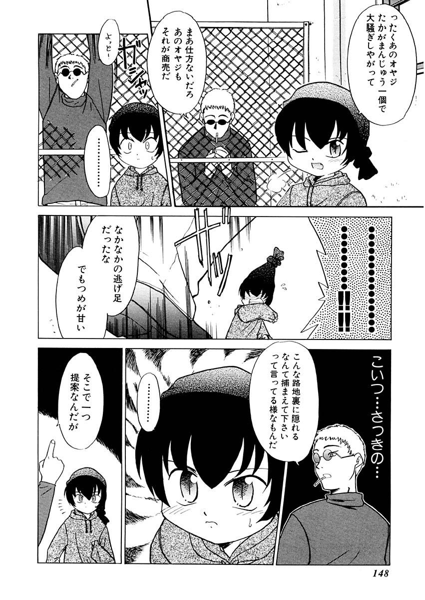 Yume o Miyou yo Vol 1 146