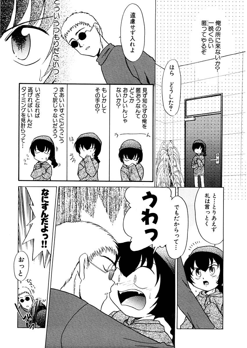 Yume o Miyou yo Vol 1 147