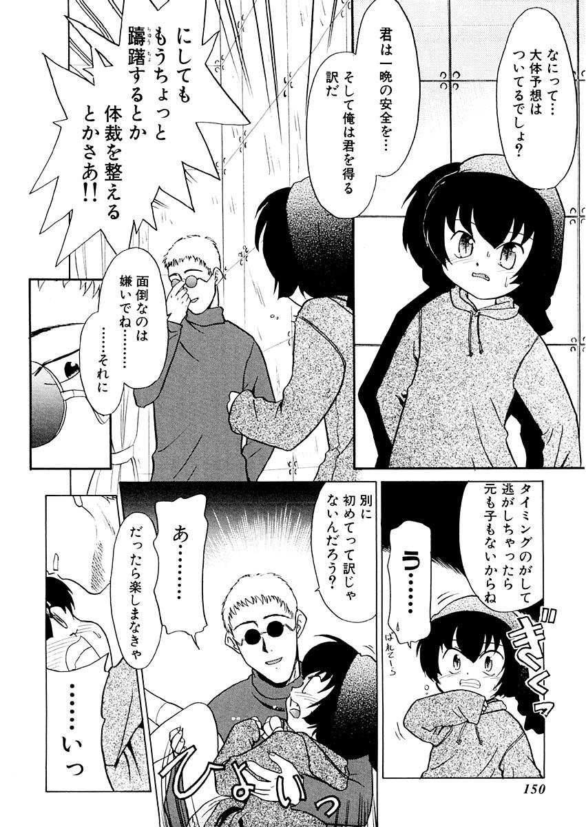 Yume o Miyou yo Vol 1 148