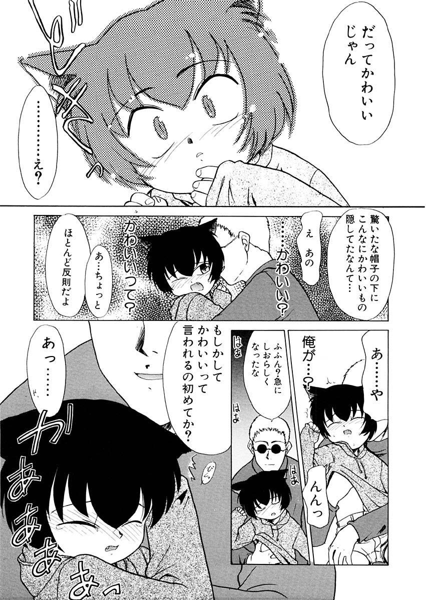 Yume o Miyou yo Vol 1 151