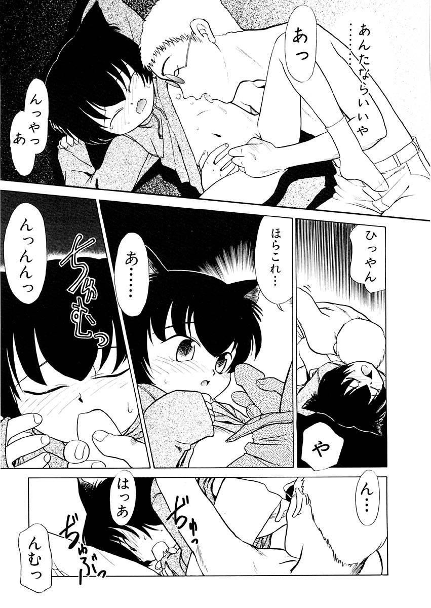 Yume o Miyou yo Vol 1 153