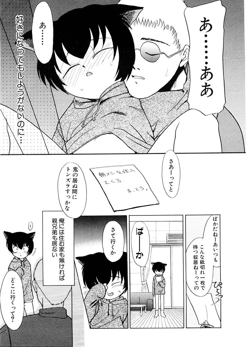 Yume o Miyou yo Vol 1 157
