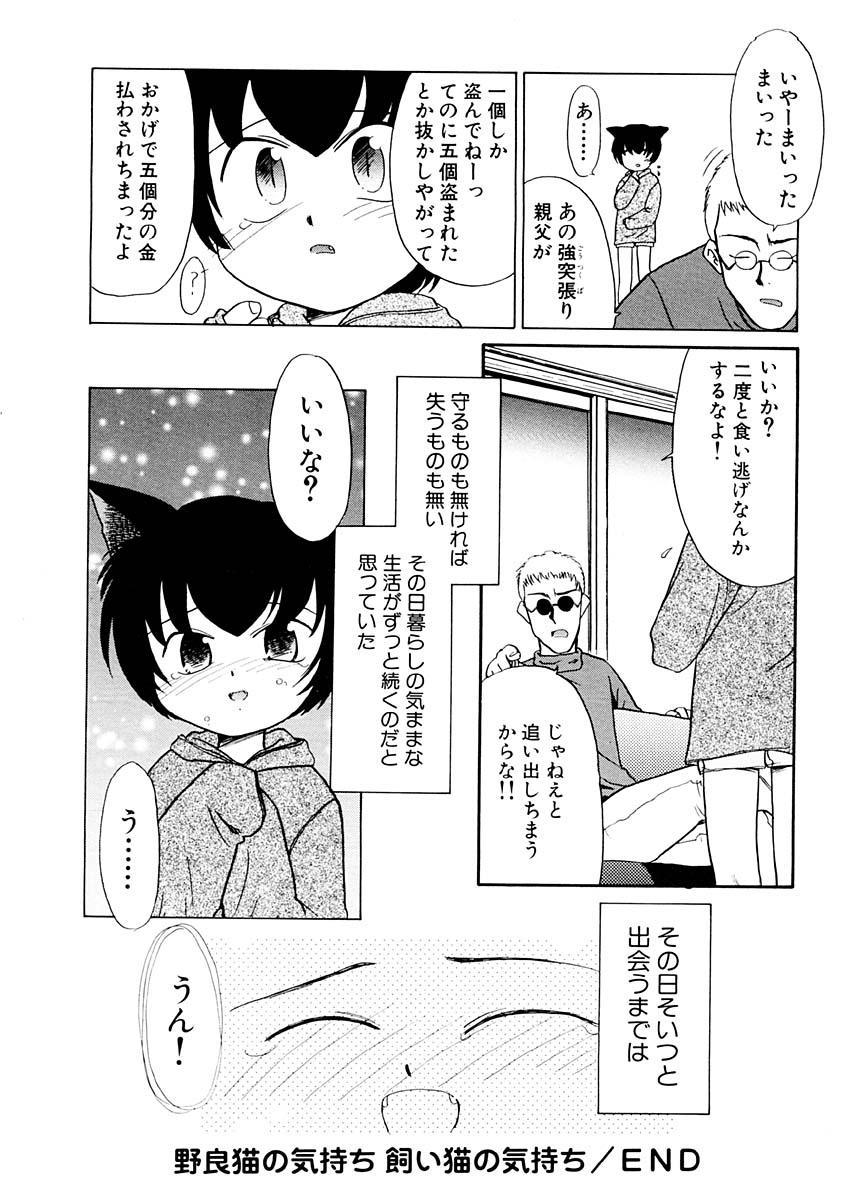 Yume o Miyou yo Vol 1 158
