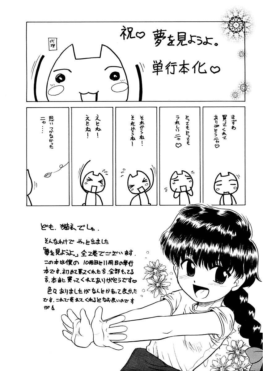 Yume o Miyou yo Vol 1 160