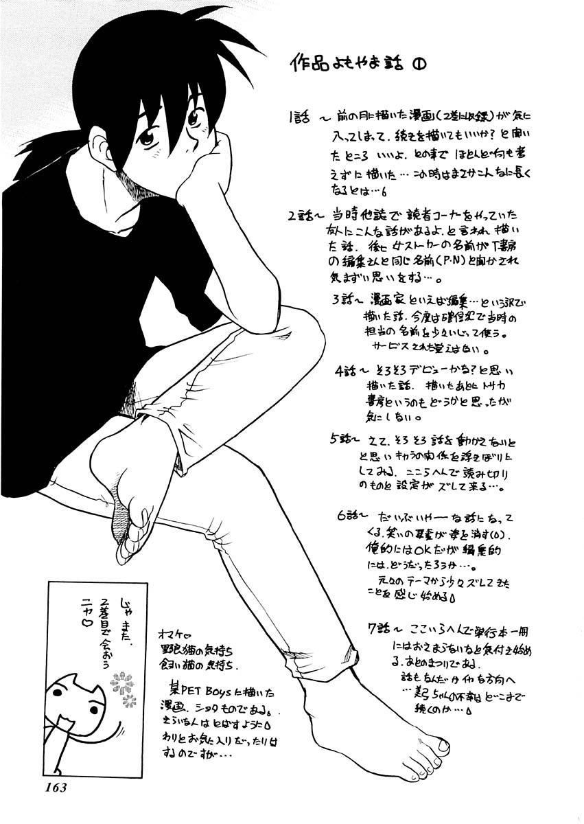Yume o Miyou yo Vol 1 161
