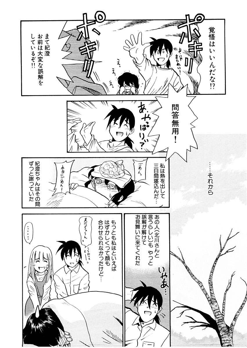 Yume o Miyou yo Vol 1 21