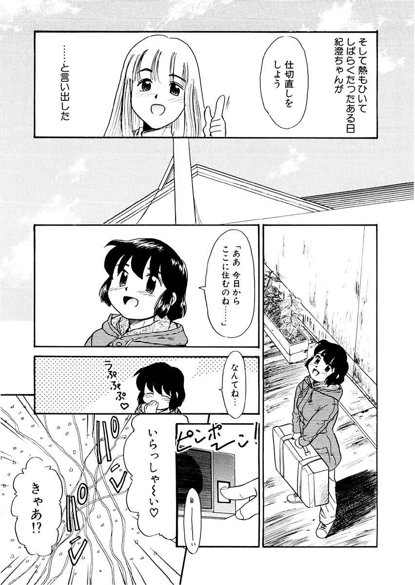 Yume o Miyou yo Vol 1 22