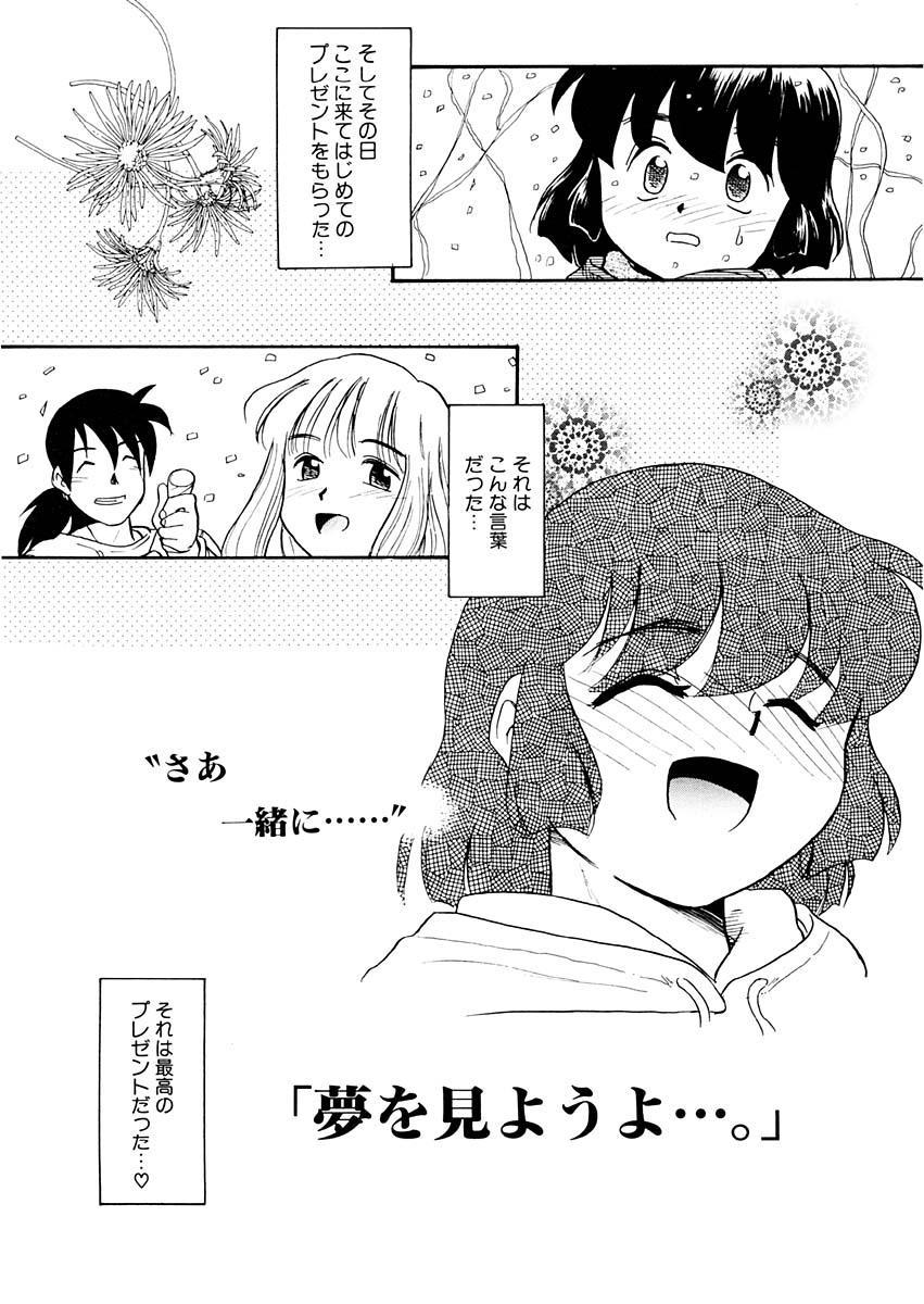 Yume o Miyou yo Vol 1 23