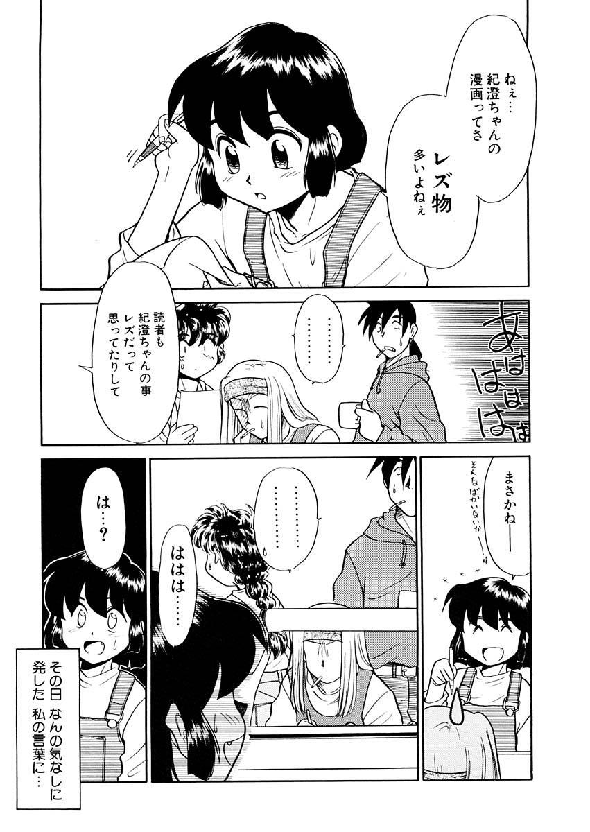Yume o Miyou yo Vol 1 24