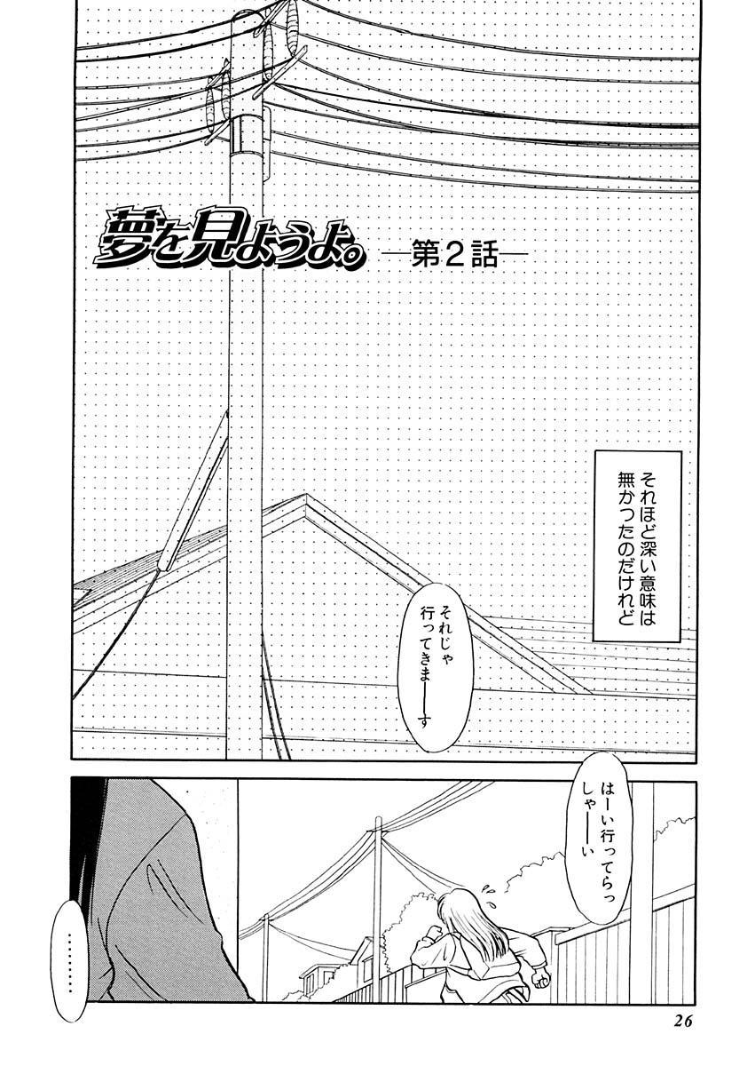 Yume o Miyou yo Vol 1 25