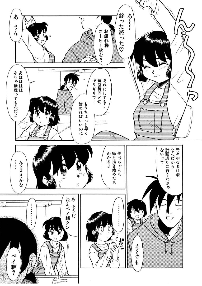 Yume o Miyou yo Vol 1 26