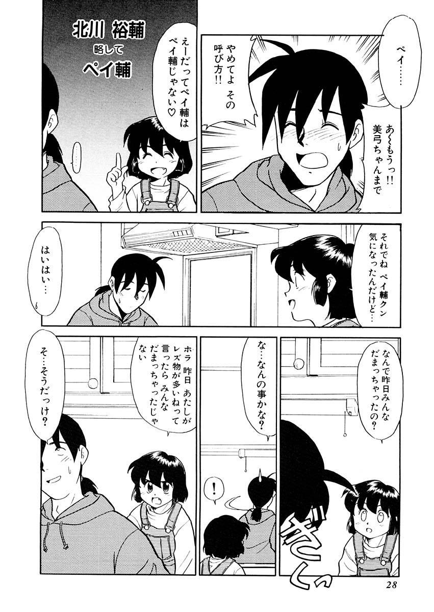 Yume o Miyou yo Vol 1 27