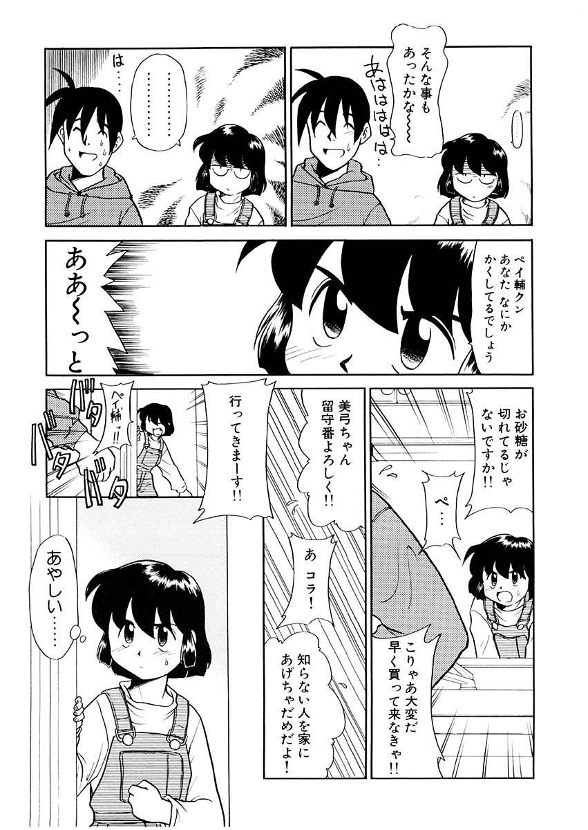Yume o Miyou yo Vol 1 28