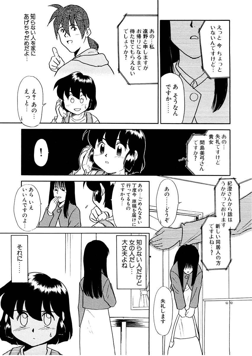 Yume o Miyou yo Vol 1 30
