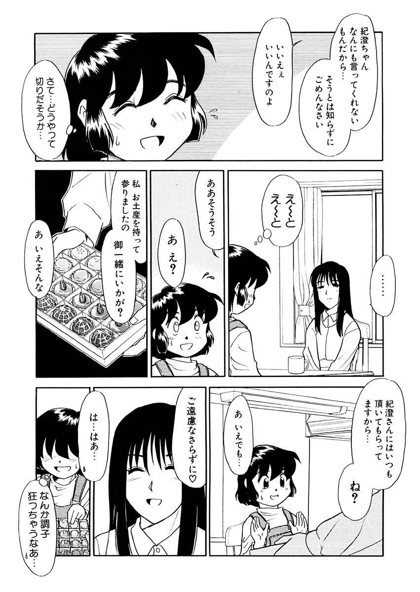 Yume o Miyou yo Vol 1 32