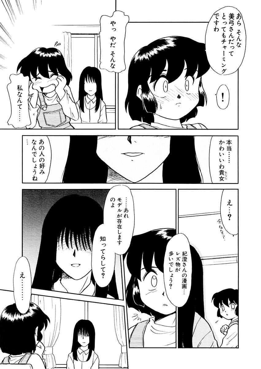 Yume o Miyou yo Vol 1 34
