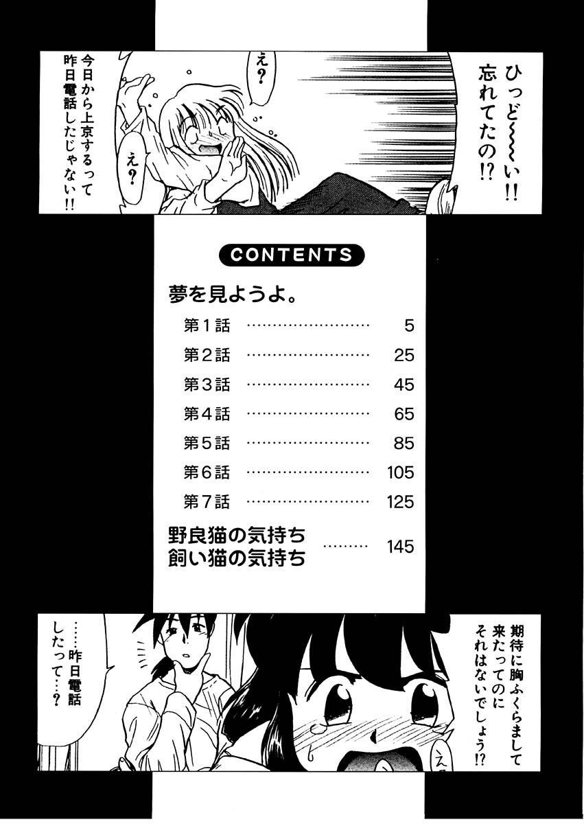 Yume o Miyou yo Vol 1 3