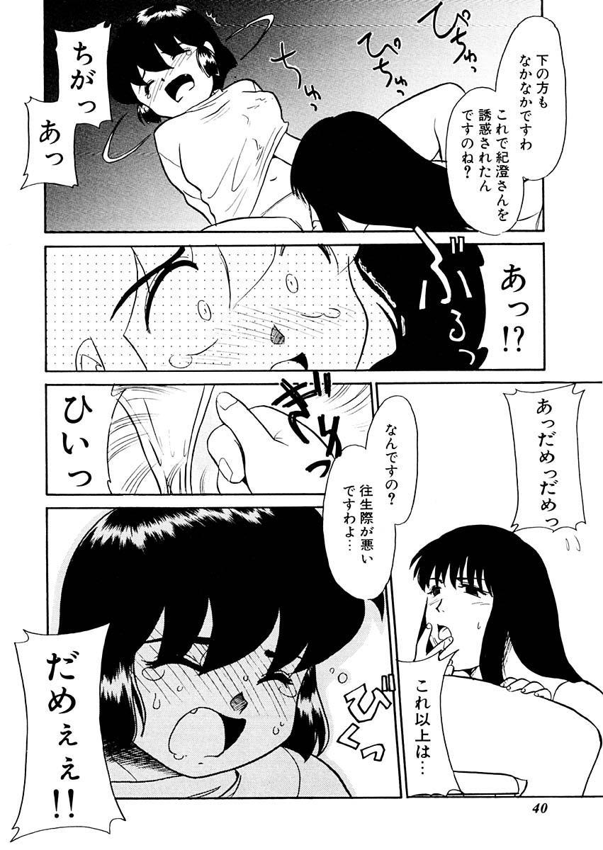 Yume o Miyou yo Vol 1 39
