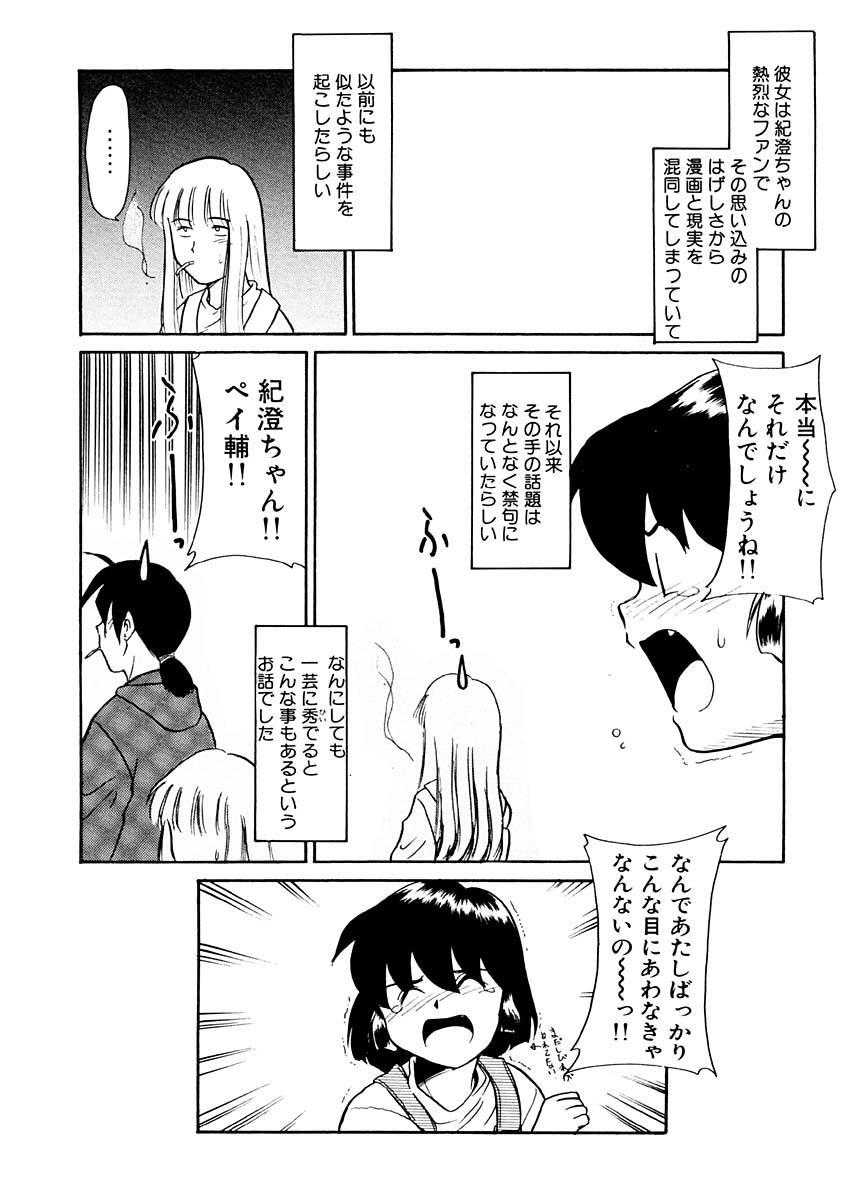 Yume o Miyou yo Vol 1 43
