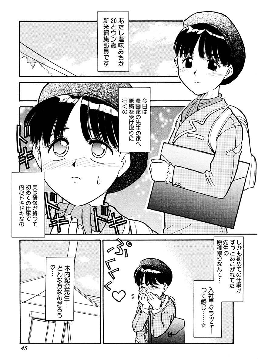 Yume o Miyou yo Vol 1 44