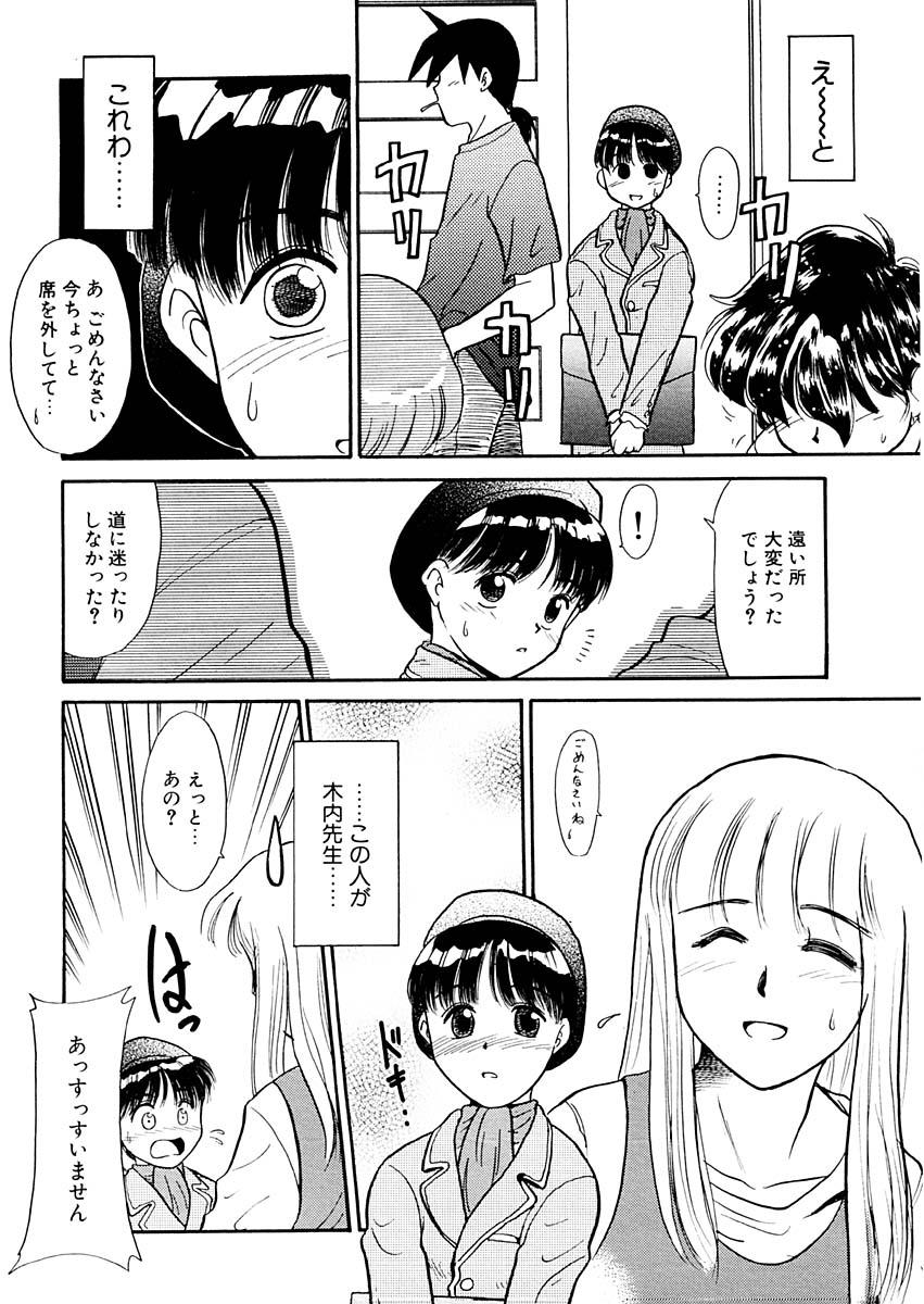 Yume o Miyou yo Vol 1 46